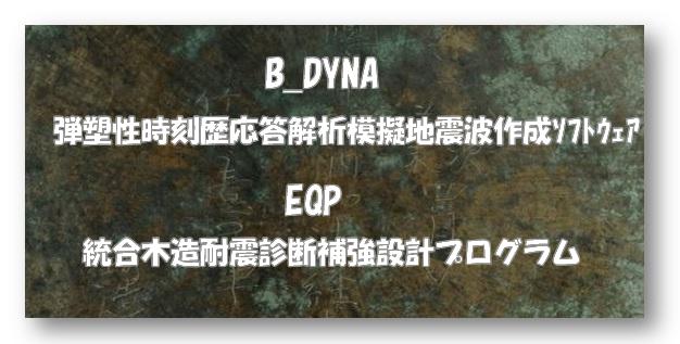 EQP・B_DYNA