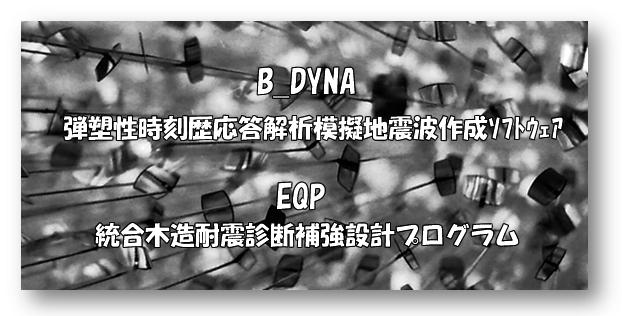 EQP・B_DYNA時刻歴地震応答解析による精度の高い精密耐震診断での解析ソフト